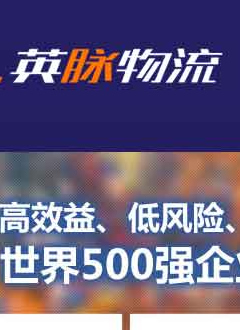 南宁好的物流网站设计公司
