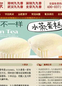 BV伟德国际小吃类betvlctor伟德中文版制作设计