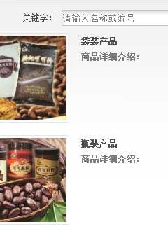 南宁专业的食品类网站建设