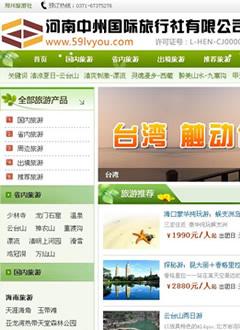 南宁旅游类网站建设哪家好