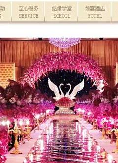 南宁专业的婚庆网站建设公司