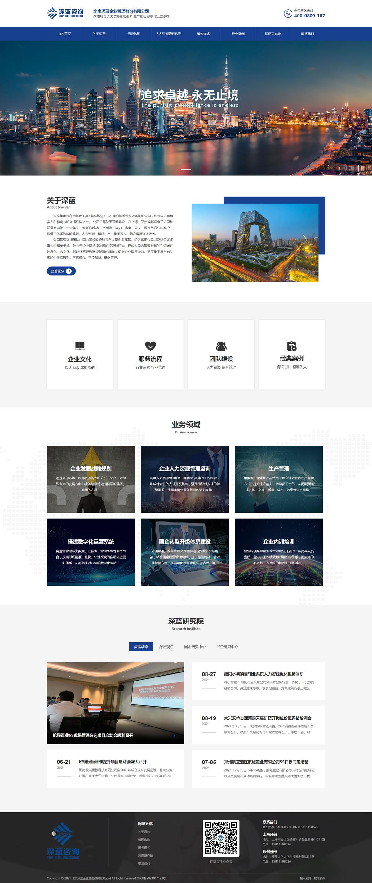 北京深蓝企业管理咨询有限公司专注落地的咨询机构
