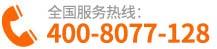 全国服务热线:4008-0771-28